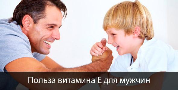 чем полезен витамин е для мужчин для зачатия