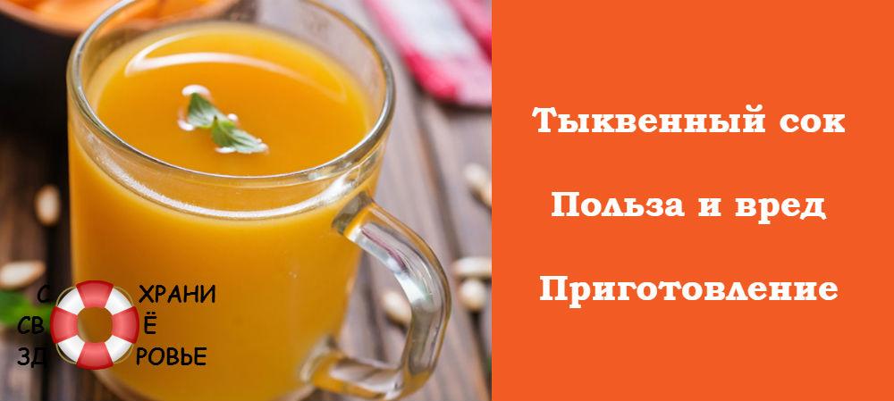 для чего полезен тыквенный сок для мужчин