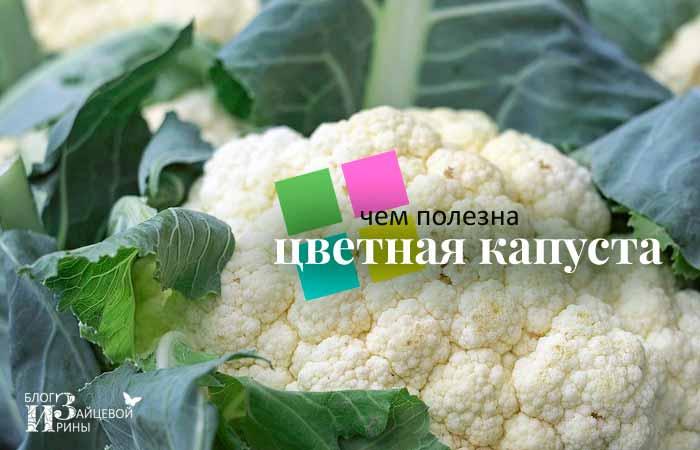 как приготовить цветную капусту чтобы сохранить все полезные свойства