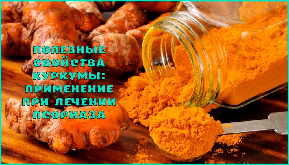 куркума полезные свойства и противопоказания рецепты при псориазе