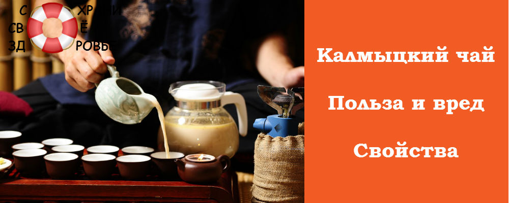 монгольский чай с молоком и солью полезные свойства