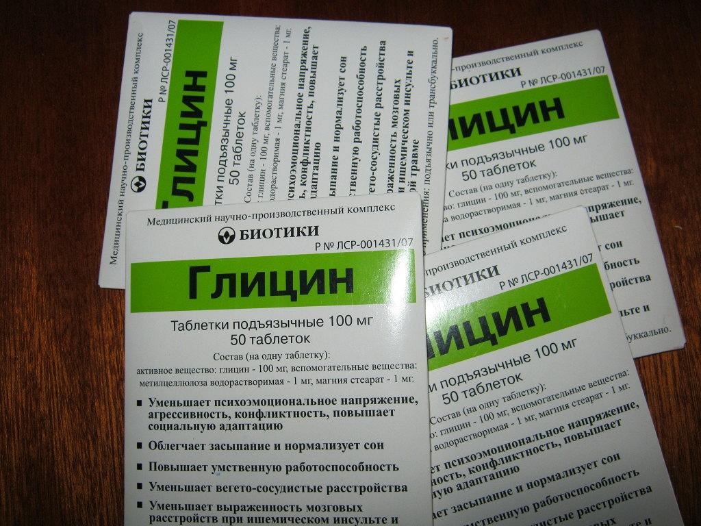 полезные свойства глицина сколько таблеток надо пить в день