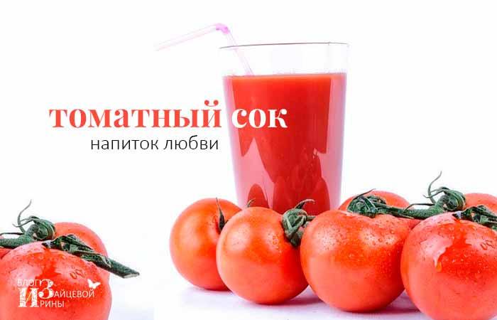 томатный сок в пакетах польза и вред
