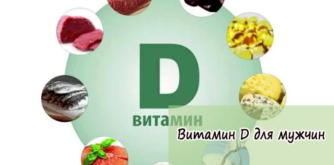 витамин д чем полезен для организма у мужчин