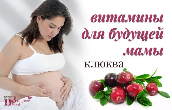 клюква во время беременности полезные свойства и противопоказания