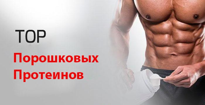 протеин для спортсменов польза и вред