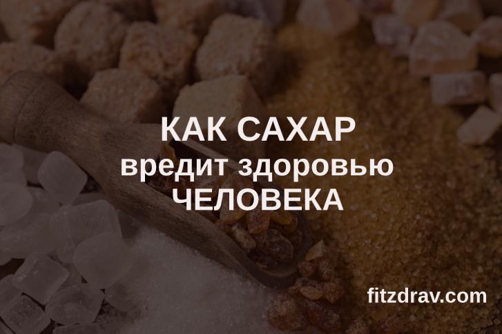 сахар для мозга польза или вред