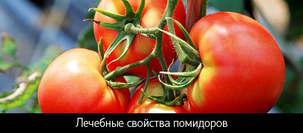 томаты полезные свойства и противопоказания для женщин