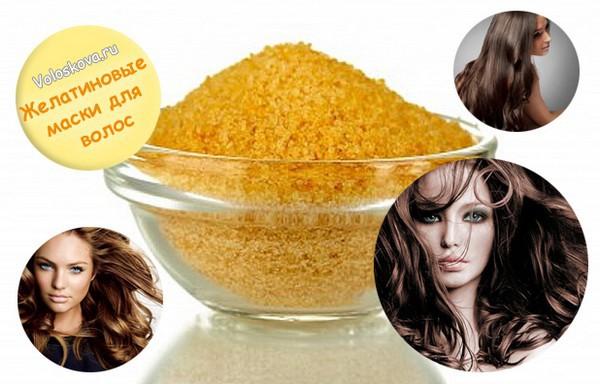 чем полезна для волос маска из желатина