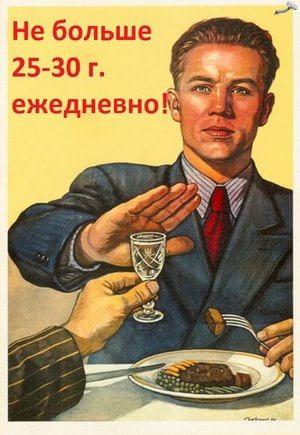 польза и вред алкоголя в малых дозах