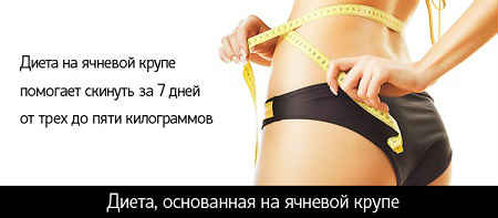 ячневая каша польза и вред калорийность