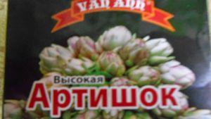 артишоковый чай из вьетнама в виде смолы полезные свойства