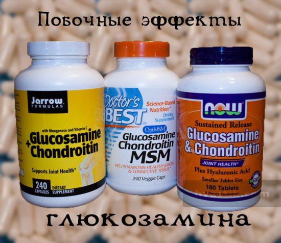 глюкозамин вред и польза и вред