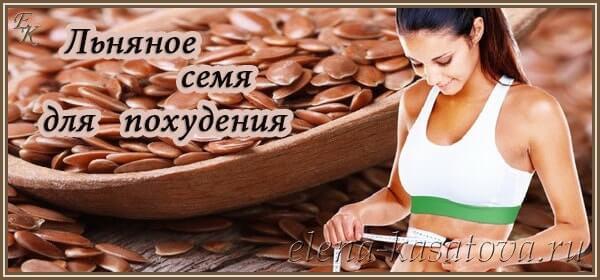 льняное семя полезные свойства и противопоказания для похудения