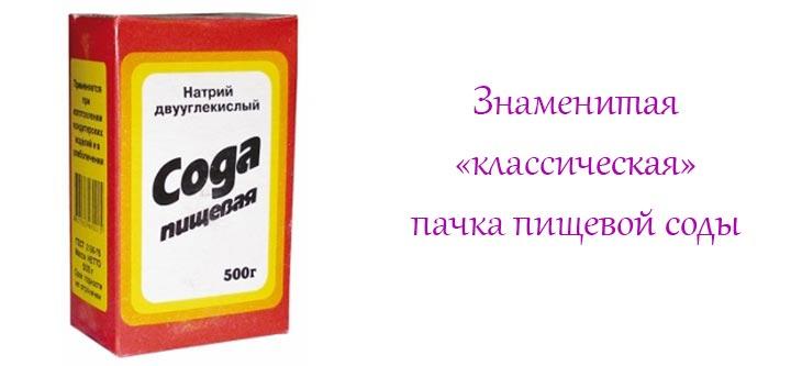 сода пищевая пить польза и вред
