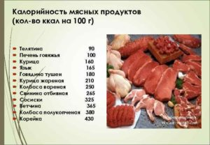 говяжье сердце польза и вред калорийность