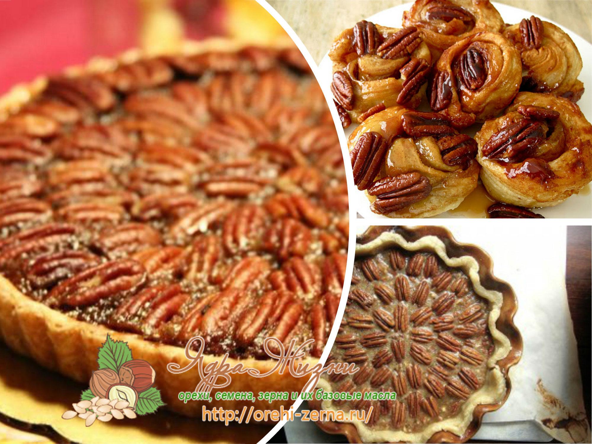 орех пекан полезные свойства для женщин и для мужчин
