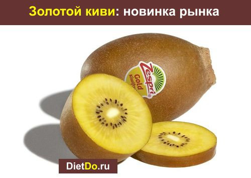 киви фрукт вред и польза и вред
